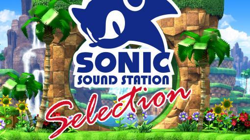 「ソニック」シリーズより懐かしの名曲をセレクト! 「Sonic Sound Station Selection Vol.1」が配信開始!