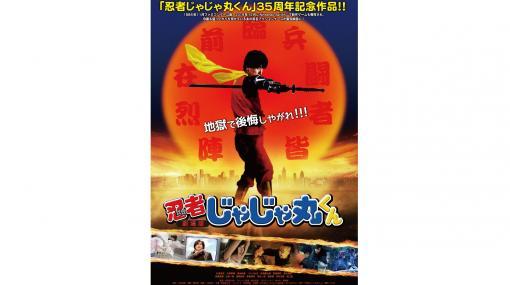 『劇場版 忍者じゃじゃ丸くん』8月28日より全国2館で公開。傑作ファミコンゲーを元に5年を経て完成 - Engadget 日本版