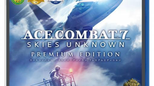 「エースコンバット7 スカイズ・アンノウン プレミアムエディション」が11月5日に発売。過去に配信されたDLCと新規DLCをセットにした特別版
