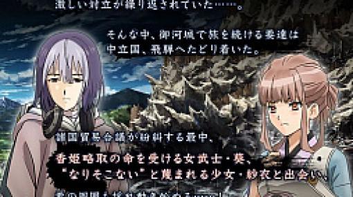 「甲鉄城のカバネリ -乱-」,謎の美少女・葵が乱ガチャに登場