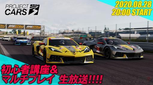 『Project CARS 3』はレースゲーム初心者でもプロ並みの走りができる?