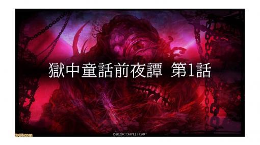 『神獄塔 メアリスケルターFinale』発売日が11月5日に変更。原案・乙野四方字氏による前日譚小説も公開