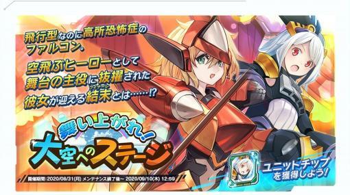 「装甲娘 ミゼレムクライシス」イベント「舞い上がれ!大空へのステージ」が開催!