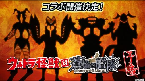 「蒼焔の艦隊」がサービス3周年!「ウルトラ怪獣」とのコラボが決定