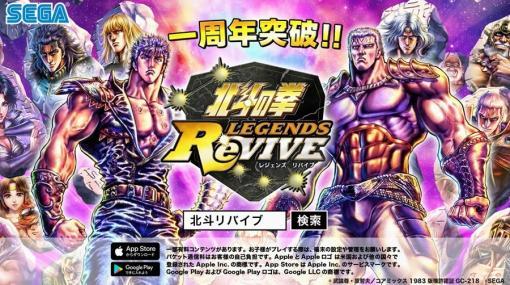 「北斗の拳 LEGENDS ReVIVE」1周年感謝ログインボーナスなど記念イベントが開始!URケンシロウ 無想転生も登場