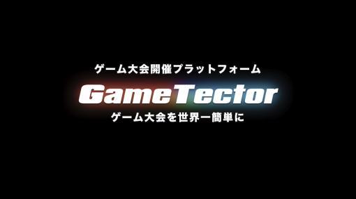 人口100万人以下では香川県が1位に。「ゲームテクター」、eスポーツ「熱狂度・参加者数」都道府県別ランキングを発表