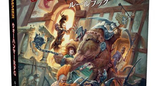 ダークファンタジーTRPG「ウォーハンマーRPG ルールブック」がホビージャパンより9月下順発売。原点回帰を志向した第4版ベースの最新作