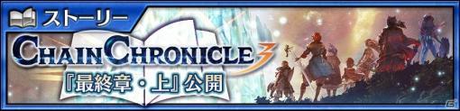 """「チェインクロニクル3」メインストーリー""""CHAIN CHRONICLE3 最終章・上""""が追加!"""