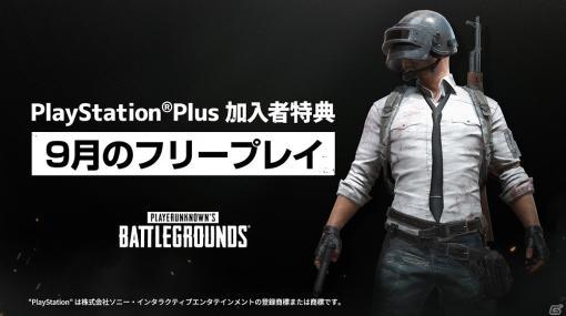 PS4版「PUBG」が9月のフリープレイに登場!PS Plus加入者を対象に無料DLCの提供も実施