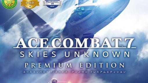 『エースコンバット7』プレミアムエディションが11月5日発売決定!過去配信したDLCや新規DLCが収録、秋にはシリーズ25周年記念DLCも配信決定