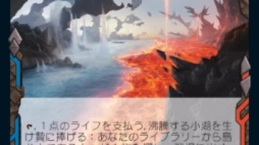 """「マジック:ザ・ギャザリング」の最新セット""""ゼンディカーの夜明け""""が9月25日に発売"""