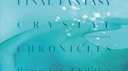 「ファイナルファンタジー・クリスタルクロニクル リマスター」のオリジナルサントラが本日発売
