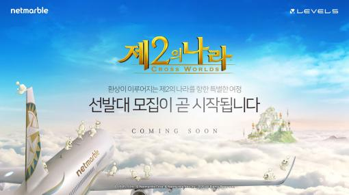 """「二ノ国: Cross Worlds」の韓国版公式サイトがオープン。""""先発隊""""の募集を9月中に開始予定"""
