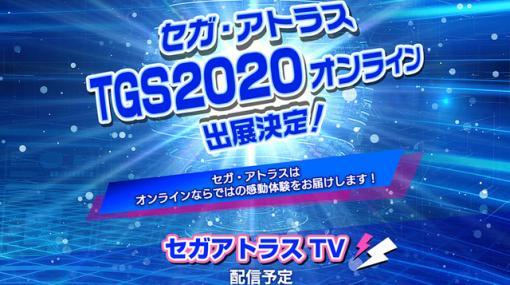 """セガ、""""TGS2020オンライン""""でセガアトラスTVの生配信やコスプレコンテストを開催"""