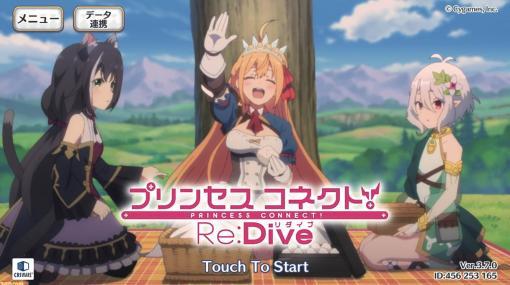 『プリンセスコネクト!Re:Dive』女の子たちがかわいくて楽しくてカッコよくてやばいですね☆【推しゲーレビュー】