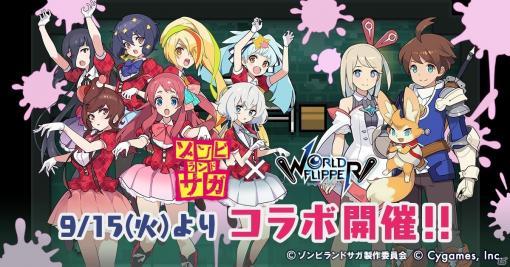 TVアニメ「ゾンビランドサガ」×「ワールドフリッパー」コラボイベントが9月15日より開催!