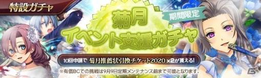 「英雄伝説 暁の軌跡」Xmas・レンら4人をピックアップした「菊月イベント支援ガチャ」が実施!