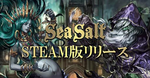 旧支配者・ダゴンとなって人類を滅ぼせ。「Sea Salt」Steam版がリリース