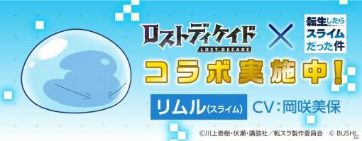 「ロストディケイド」にてTVアニメ「転生したらスライムだった件」とのコラボが開始!