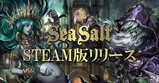 Steam版「Sea Salt」が発売!古の神となって魔物の軍勢を指揮する2Dアクションストラテジー