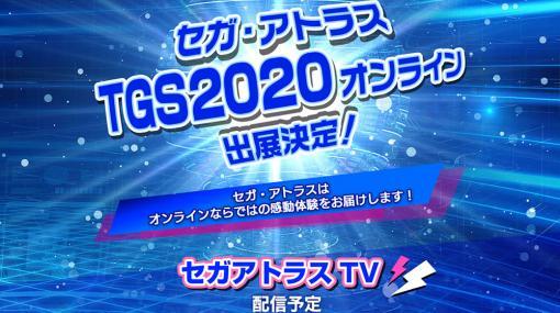 セガ・アトラスが「TGS2020 オンライン」の開催に先駆け特設ページをオープンオンラインのコスプレコンテストも参加者募集中!