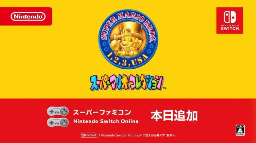 「スーパーマリオコレクション」がNintendo Switch Onlineに登場!スーパーマリオシリーズ4作が1本に!