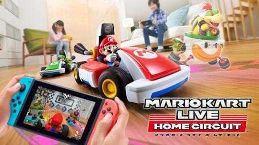 新たな「マリオカート」が家の中にやってくる。Nintendo Switch『マリオカート ライブ ホームサーキット』が10月16日に発売決定。 | トピックス | Nintendo