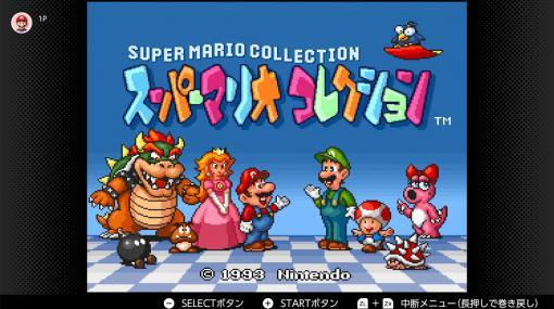 「スーパーマリオコレクション」がスーパーファミコン Nintendo Switch Onlineに登場。ファミコン向けのシリーズ4作を収録
