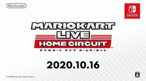 「マリオカート ライブ ホームサーキット」が2020年10月16日に発売。ゲーム内の出来事とカメラ内蔵のカートの動きが連動する,新たな形のマリオカートが登場