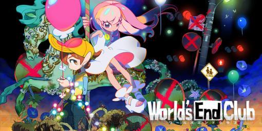 小高和剛、打越鋼太郎の『ワールズエンドクラブ』がApple Arcadeでリリース。Switch版は2021年春予定