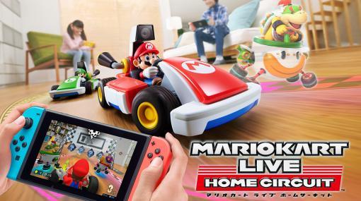 『マリオカート ライブ ホームサーキット』がSwitchで10/16発売。カメラ内蔵カート&ARで新たな『マリオカート』がお家にやってくる