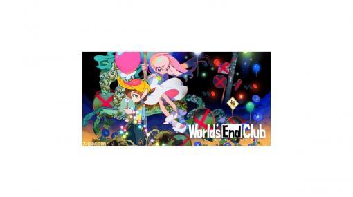 『デスマーチクラブ』改め『ワールズエンドクラブ』、Apple Arcadeで本日配信開始。小高和剛氏&打越鋼太郎氏コンビの新作で、Switch版は2021年春にリリース予定