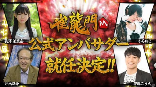 「雀龍門M」長澤茉里奈さんやプロ雀士の井出洋介さんなど4名が公式アンバサダーに就任!