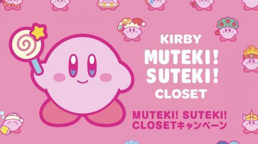 キデイランド15店舗で「星のカービィ MUTEKI! SUTEKI! CLOSETキャンペーン」が9月19日より開催!