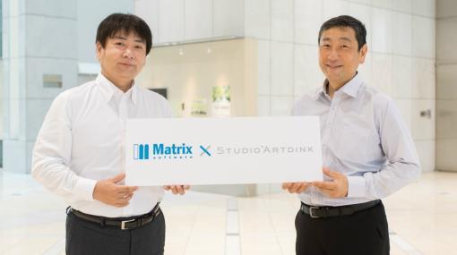 マトリックスとスタジオアートディンクが業務提携―オールラウンドな厚みのある開発体制を構築し、さらなる成長を狙う