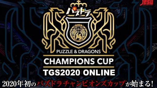 総額500万円の賞金をかけた大会「パズドラチャンピオンズカップ TOKYO GAME SHOW 2020 ONLINE」が開催決定!