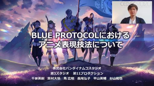 """「BLUE PROTOCOL」は""""劇場アニメクオリティ""""。壮大で精緻なアニメ表現はどのように制作されているのか"""