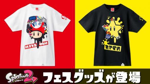 スプラトゥーン2「スーパーマリオブラザーズ35周年フェス」グッズ発売決定!自分の陣営を表明できるTシャツとキーホルダーが登場