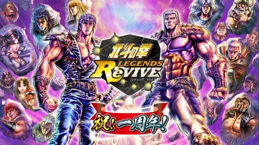「北斗の拳 LEGENDS ReVIVE」1周年おめでとう! もれなく「天星石」7,777個をプレゼント!「北斗神拳ゼミ 原作リバイブ講座」が開講