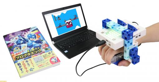 """【ロックマン】体感型ゲームを組み立てながらプログラミングが学べる""""メイクロックマン""""がおもしろそう"""