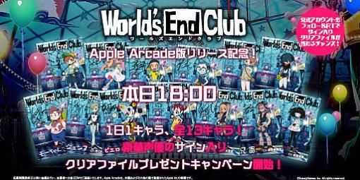 「World's End Club -ワールズエンドクラブ-」,Apple Arcadeリリース記念のプレゼントキャンペーン開催