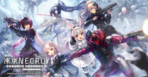 「凍京NECRO SUICIDE MISSION」で斬魔大聖デモンベインのコラボイベントが開幕