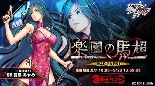 """「対魔忍RPG」,決戦クエスト""""白きサキュバス""""が開始"""