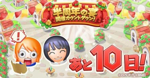 """「ONE PIECE ボン! ボン! ジャーニー!!」,""""虹の真珠""""のプレゼントキャンペーン"""