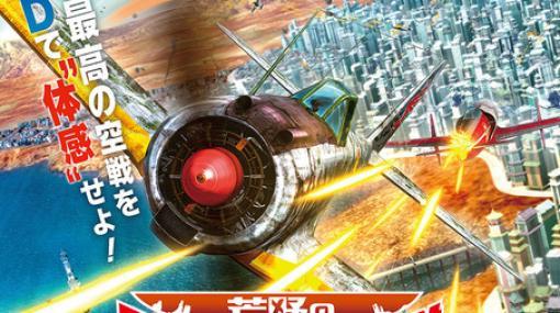 『荒野のコトブキ飛行隊』水島努監督が15年ぶりの舞台あいさつで語ったこととは?