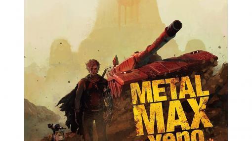 今週発売のゲームソフト一覧。『メタルマックスゼノ リボーン』が9月10日に発売!【2020年9月7日~9月13日】
