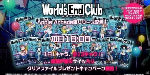 「ワールズエンドクラブ」上田麗奈さんら声優陣のサイン入りクリアファイルが当たるTwitterキャンペーンが実施!