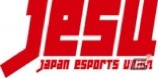 「JAPAN eSPORTS GRAND PRIX ~eFootball ウイニングイレブン 国内最強チーム決定戦2020~」開催スケジュールが公開