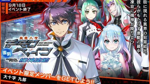 「凍京NECRO SUICIDE MISSION」でコラボイベント「斬魔大聖デモンベイン 機神凍臨」が復刻!