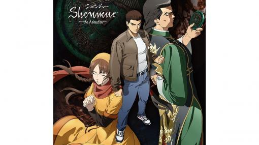 「シェンムー」がアニメに! 「Shenmue the Animation」の制作決定監督は「ワンパンマン(SEASON2)」を手掛けた櫻井親良氏!